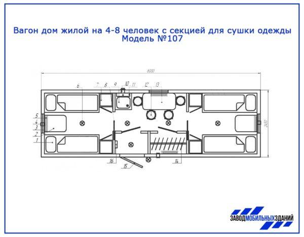 Жилой вагон дом 107